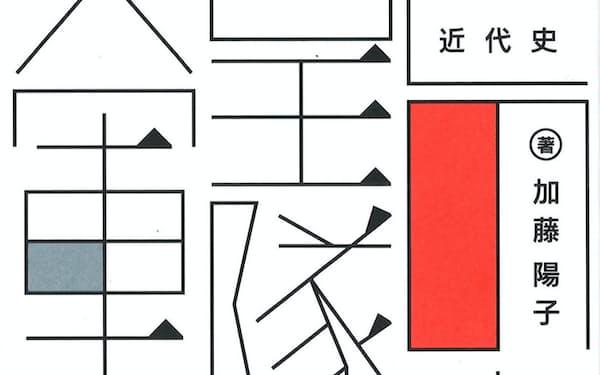 (勁草書房・2200円)                                                   かとう・ようこ 60年生まれ。東京大教授。著書に『昭和天皇と戦争の世紀』『それでも、日本人は「戦争」を選んだ』など。                                                   ※書籍の価格は税抜きで表記しています