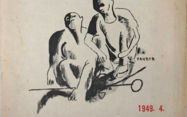 「製鉄文化」の創刊号=北九州市立文学館提供