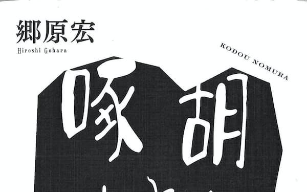 (双葉社・3000円)                                                         ごうはら・ひろし 42年島根県生まれ。詩人、文芸評論家。著書に詩集『カナンまで』、評論『詩人の妻――高村智恵子ノート』など。                                                         ※書籍の価格は税抜きで表記しています
