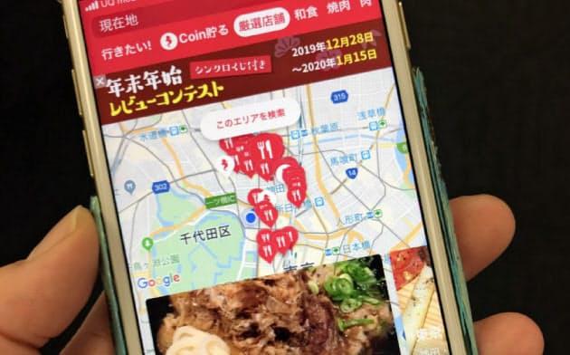 「シンクロライフ」はアプリを立ち上げるとAIが好みに合わせて選んだ店がすぐに表示される