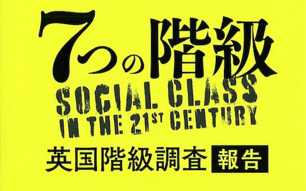 原題=SOCIAL CLASS IN THE 21ST CENTURY                                                         (舩山むつみ訳、東洋経済新報社・2800円)                                                         ▼著者は英LSE教授。専門は社会階級、不平等分析。                                                         ※書籍の価格は税抜きで表記しています