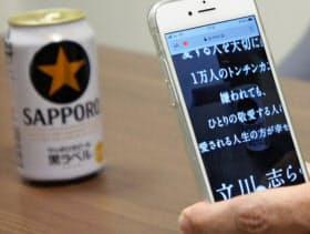 ARカメラで「☆」を読み取ると著名人のメッセージが読める仕組みを、大手通信会社と考案した