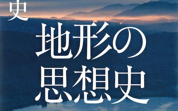 (KADOKAWA・1800円)                                                         はら・たけし 62年東京生まれ。放送大学教授。専攻は日本政治思想史。著書に『大正天皇』『昭和天皇』『平成の終焉』など。                                                         ※書籍の価格は税抜きで表記しています