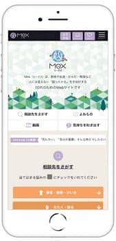 「Mex」のサイトのUIは洗練されている
