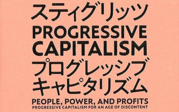 原題=PEOPLE,POWER,AND PROFITS                                                     (山田美明訳、東洋経済新報社・2400円)                                                     ▼著者は米コロンビア大教授。01年ノーベル経済学賞。著書に『フリーフォール』など。                                                     ※書籍の価格は税抜きで表記しています