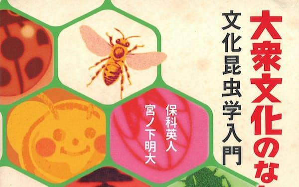 (論創社・2500円)                                                   ほしな・ひでと、みやのした・あきひろ 保科氏は福井大准教授。宮ノ下氏は農研機構勤務。両氏とも農学博士で文化昆虫学を研究。                                                   ※書籍の価格は税抜きで表記しています