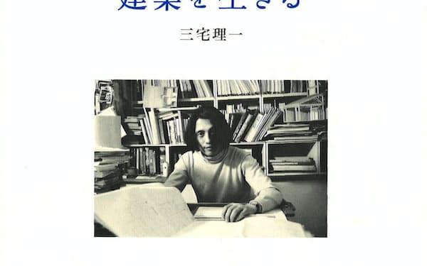 (みすず書房・3000円)                                                         みやけ・りいち 48年東京生まれ。東京理科大客員教授。専門は建築史など。著書に『パリのグランド・デザイン』など。                                                         ※書籍の価格は税抜きで表記しています