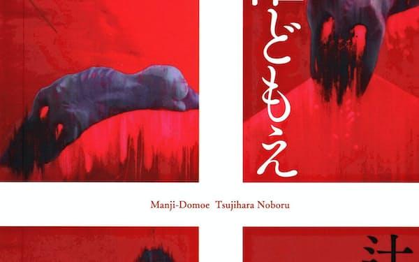 (中央公論新社・1800円)                                                         つじはら・のぼる 45年和歌山県生まれ。90年『村の名前』で芥川賞。著書に『枯葉の中の青い炎』『闇の奥』『不意撃ち』など。                                                         ※書籍の価格は税抜きで表記しています