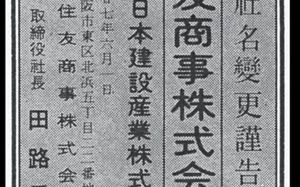 住友商事への社名変更を知らせる広告(1952年6月)