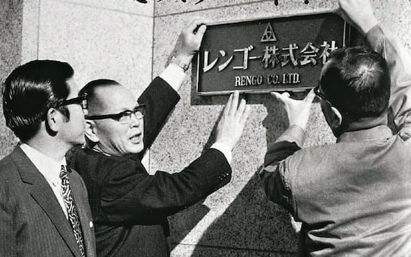 1972年1月、聯合紙器からレンゴーへの社名変更を伝える社内報