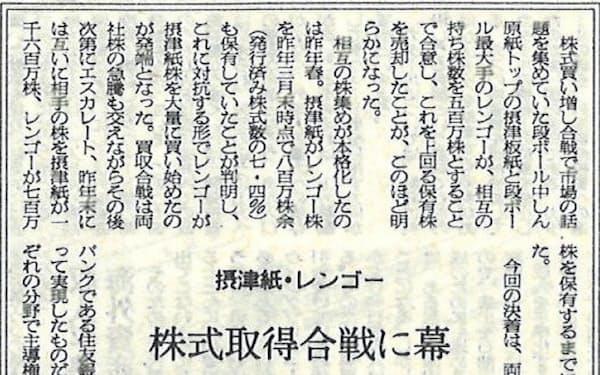 株式取得合戦の決着を報じる1984年5月9日付日経新聞