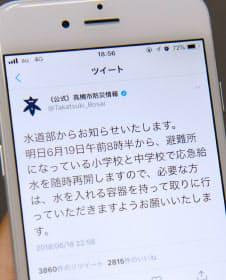 2018年の大阪北部地震でも行政がツイッターで応急給水や避難所開設などの情報を発信した