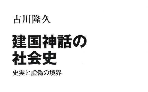 (中央公論新社・1400円)                                                   ふるかわ・たかひさ 62年東京生まれ。日本大学文理学部教授。専攻は日本近現代史。著書に『昭和天皇』『昭和史』など。                                                   ※書籍の価格は税抜きで表記しています