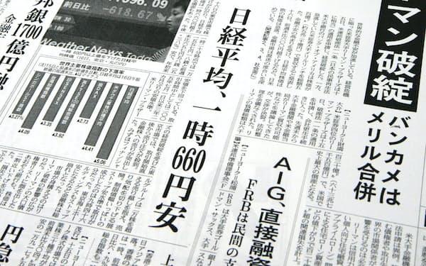 「リーマン破綻」を伝える2008年9月16日付日経新聞夕刊