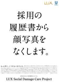 ユニリーバ・ジャパンの新聞広告