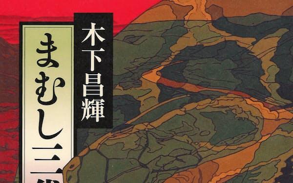 (朝日新聞出版・1800円)                                                   きのした・まさき 74年奈良県生まれ。著書に『宇喜多の捨て嫁』『宇喜多の楽土』『絵金、闇を塗る』『信長、天を堕とす』など。                                                   ※書籍の価格は税抜きで表記しています