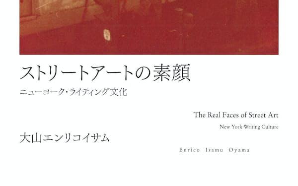 (青土社・2600円)                                                       おおやま・えんりこいさむ 83年東京生まれ。アーティスト。東京芸大院修了。2012年から米ニューヨークを拠点に活動。                                                       ※書籍の価格は税抜きで表記しています