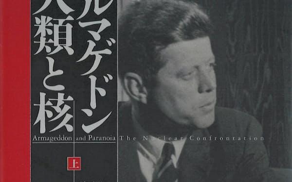 原題=ARMAGEDDON AND PARANOIA(平賀秀明訳、白水社・各4000円)                                                     ▼著者は32年英国生まれ。55~92年英外務省勤務。邦訳書に『モスクワ攻防1941』など。                                                     ※書籍の価格は税抜きで表記しています