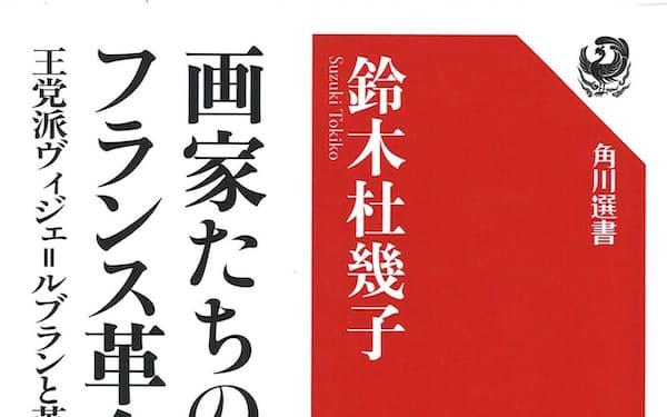(KADOKAWA・2200円)                                                     すずき・ときこ 明治学院大名誉教授。美術史家。『ナポレオン伝説の形成』『フランス革命の身体表象』など著書多数。                                                     ※書籍の価格は税抜きで表記しています