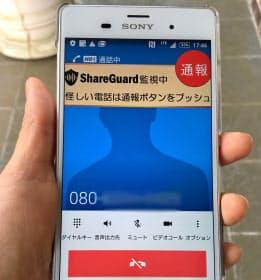 スマホアプリ「シェアガード」は詐欺師が話している音声を声紋分析し登録する