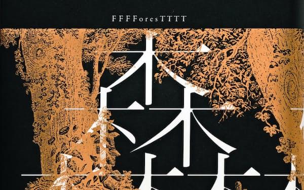 (講談社・4000円)                                                     ふるかわ・ひでお 66年福島県生まれ。著書に『アラビアの夜の種族』『聖家族』『女たち三百人の裏切りの書』など。                                                     ※書籍の価格は税抜きで表記しています