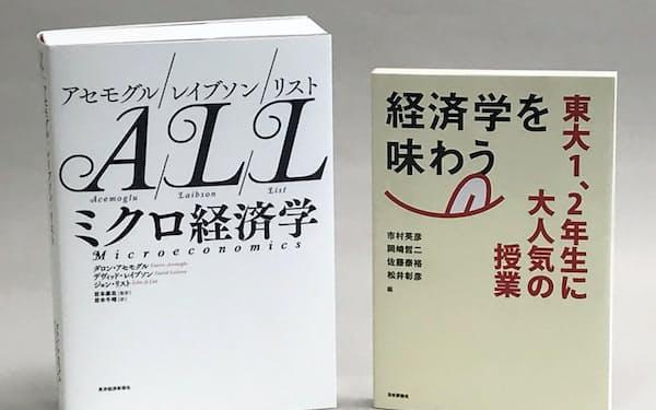 東大の授業をまとめた『経済学を味わう』と編者の一人、岡崎東大教授の推薦本