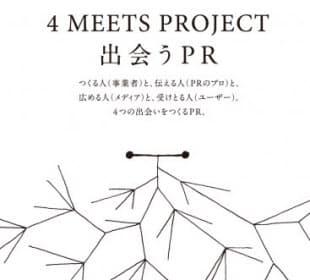 「4MEETSプロジェクト」の案内