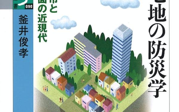 (京都大学学術出版会・2000円)                                                       かまい・としたか 57年東京生まれ。京大防災研究所教授。博士(工学)。著書に『埋もれた都の防災学』『宅地崩壊』。                                                       ※書籍の価格は税抜きで表記しています