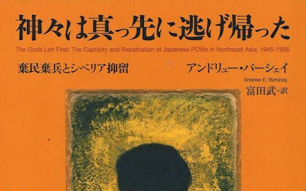 原題=The Gods Left First(富田武訳、人文書院・3800円)                                                       ▼著者は米カリフォルニア大学バークレー校歴史学教授。著書に『近代日本の社会科学』。                                                       ※書籍の価格は税抜きで表記しています