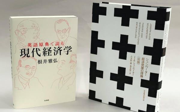 『経済発展の理論』初版の邦訳(右)と『資本主義・社会主義・民主主義』を取り上げた『英語原典で読む現代経済学』