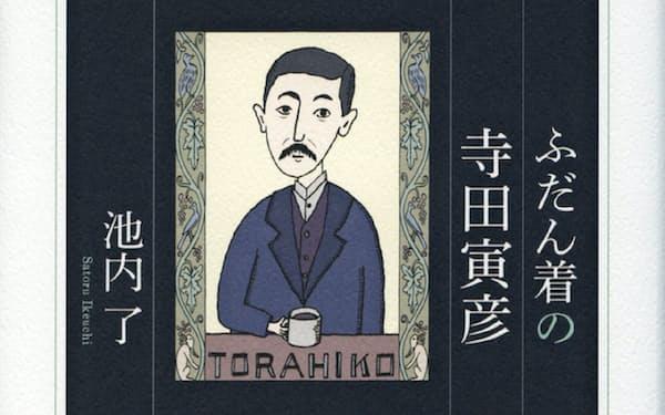 (平凡社・2500円)                                                       いけうち・さとる 宇宙物理学者。44年兵庫県生まれ。京大院修了。専門は宇宙論、科学技術社会論。著書に『寺田寅彦と現代』など。                                                       ※書籍の価格は税抜きで表記しています