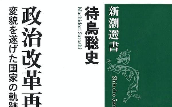 (新潮社・1400円)                                                       まちどり・さとし 71年生まれ。京都大教授、博士(法学)。専攻は比較政治論。著書に『首相政治の制度分析』『代議制民主主義』など。                                                       ※書籍の価格は税抜きで表記しています