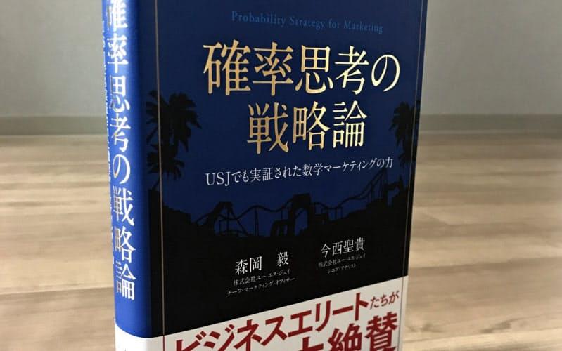 独自に磨きUSJで実証した数学マーケティングは本になり、ベストセラーに