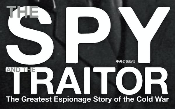 原題=THE SPY AND THE TRAITOR(小林朋則訳、中央公論新社・2900円)                                                     ▼著者は英タイムズ紙のコラムニスト・副主筆。著書に『ナチが愛した二重スパイ』など。                                                     ※書籍の価格は税抜きで表記しています