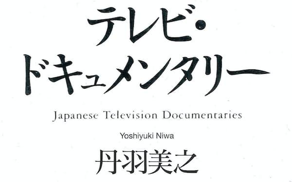 (東京大学出版会・3000円)                                                     にわ・よしゆき 東京大学准教授。専門はメディア研究、ジャーナリズム研究。共編著に『メディアが震えた』など。                                                     ※書籍の価格は税抜きで表記しています