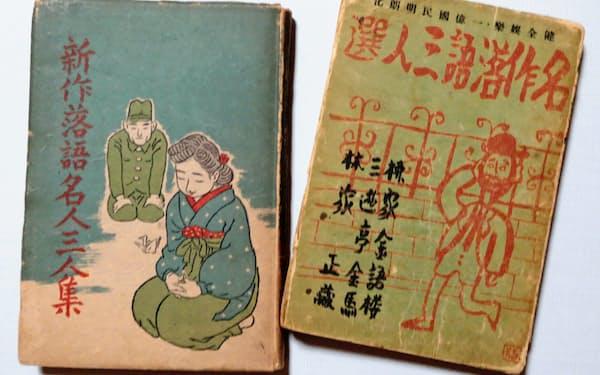戦時中に刊行された落語集には当時の国策落語が多く収録された