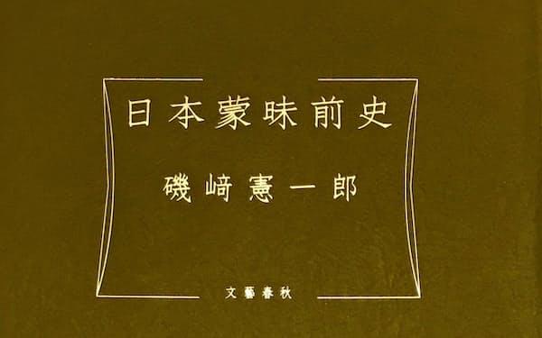 (文芸春秋・2100円)                                                         いそざき・けんいちろう 65年生まれ。07年『肝心の子供』で文芸賞を受賞しデビュー。著書に『終の住処』(芥川賞)など。                                                         ※書籍の価格は税抜きで表記しています