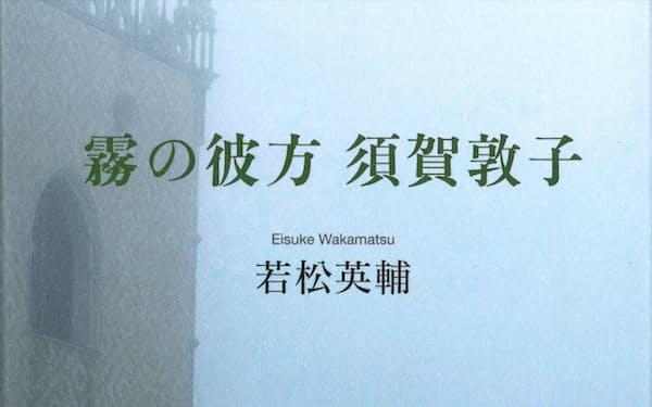(集英社・2700円)                                                         わかまつ・えいすけ 68年生まれ。慶大卒。東工大教授。批評家。著書に『悲しみの秘義』『小林秀雄 美しい花』など。                                                         ※書籍の価格は税抜きで表記しています