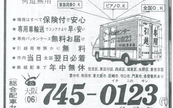 創業間もない頃に出した電話帳広告