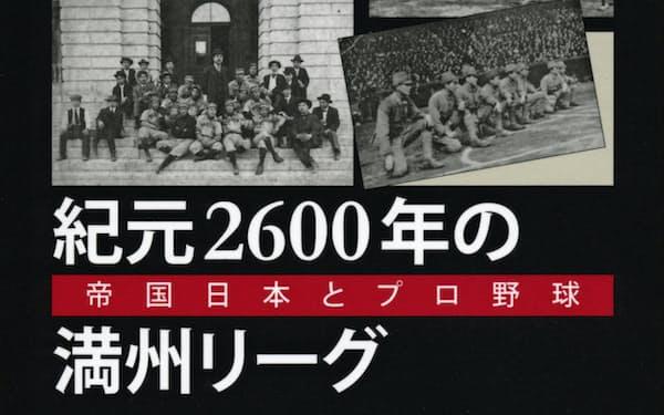 (岩波書店・3000円)                                                       さかもと・くにお 58年埼玉県生まれ。日本のプロ野球などの書籍の製作に多数かかわる。著書に『プロ野球データ事典』など。                                                       ※書籍の価格は税抜きで表記しています