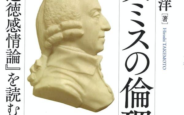 (名古屋大学出版会・5400円)                                                       たけもと・ひろし 関西学院大名誉教授。著書に『経済学体系の創成』『『国富論』を読む』など。99年、日本学士院賞を受賞。                                                       ※書籍の価格は税抜きで表記しています