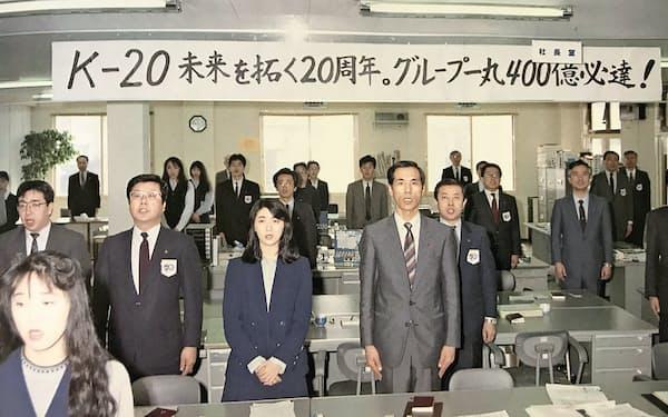創業20周年へ社内の雰囲気は盛り上がっていた