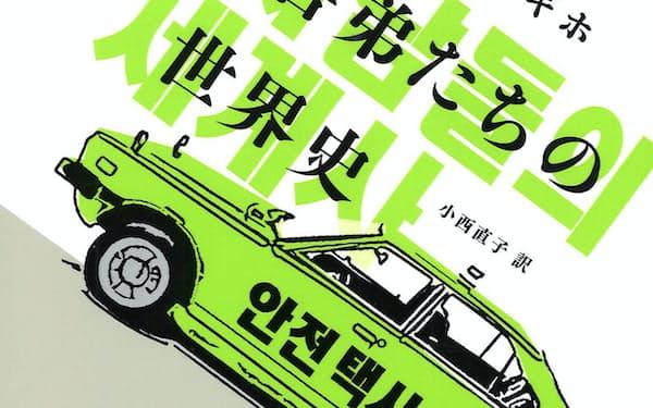 (小西直子訳、新泉社・2200円)                                                         ▼著者は72年韓国江原道原州市生まれ。小説家、光州大学文芸創作学科教授。著書に『原州通信』など。                                                         ※書籍の価格は税抜きで表記しています