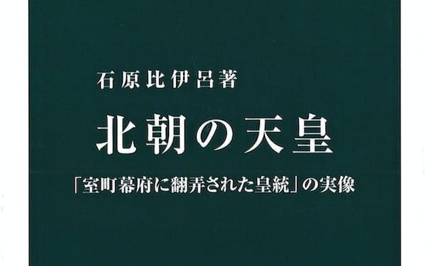 (中公新書・880円)                                                       いしはら・ひいろ 76年生まれ。聖心女子大准教授。専門は日本中世史。著書に『室町時代の将軍家と天皇家』など。                                                       ※書籍の価格は税抜きで表記しています