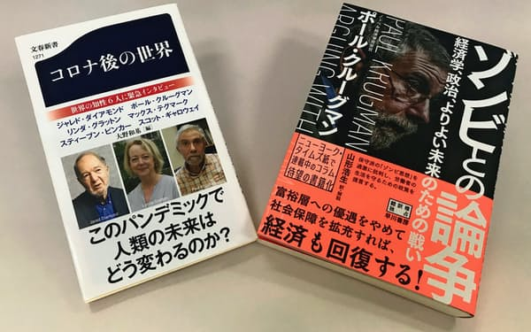 米紙連載をまとめた著書(右)と、世界の識者5人とともに登場したインタビュー集