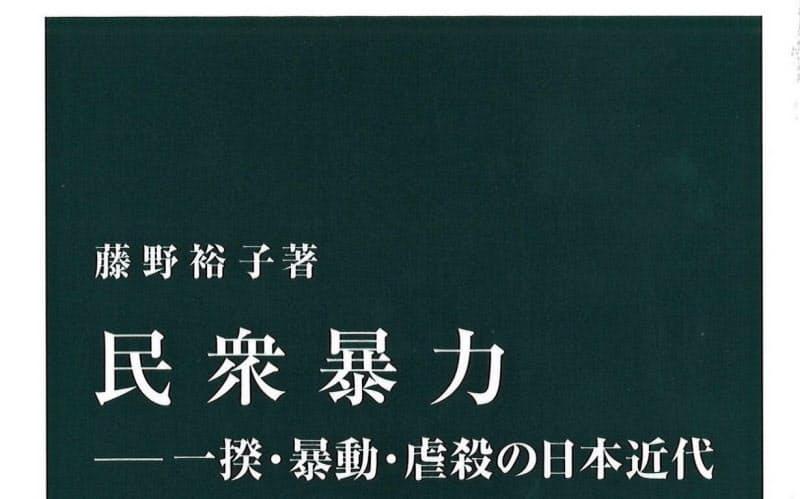 (中公新書・820円) ふじの・ゆうこ 76年生まれ。博士(文学)、東京女子大准教授。専門は日本近現代史。著書に『都市と暴動の民衆史』など。 ※書籍の価格は税抜きで表記しています