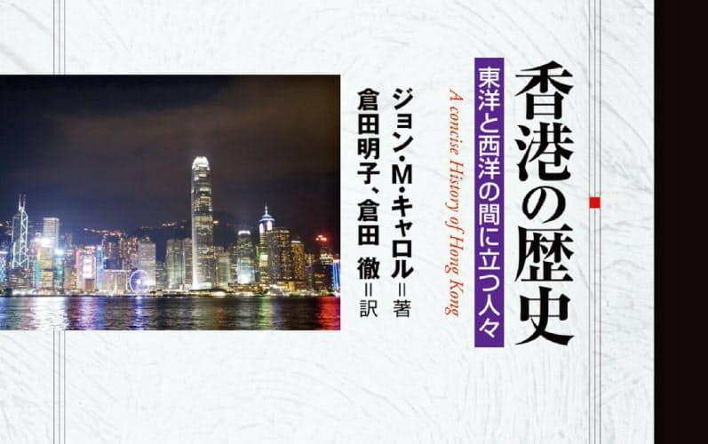 原題=A Concise History of Hong Kong(倉田明子・倉田徹訳、明石書店・4300円) ▼著者は香港大教授。専門は香港史、英帝国史。 ※書籍の価格は税抜きで表記しています