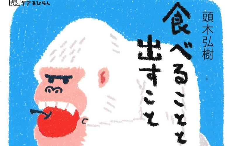 (医学書院・2000円) かしらぎ・ひろき 文学紹介者。筑波大卒。著書に『絶望名人カフカの人生論』『落語を聴いてみたけど面白くなかった人へ』など。 ※書籍の価格は税抜きで表記しています