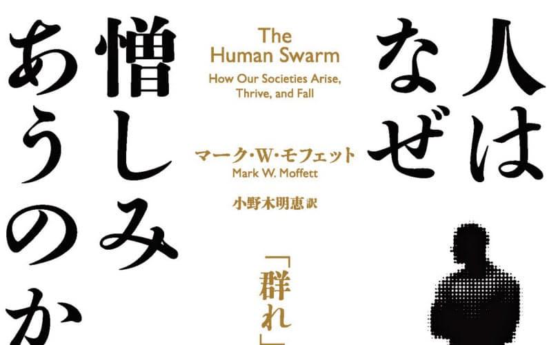 原題=THE HUMAN SWARM(小野木明恵訳、早川書房・各2300円) ▼著者は米スミソニアン自然史博物館研究員、ハーバード大客員研究員。 ※書籍の価格は税抜きで表記しています
