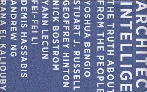 原題=Architects of Intelligence(松尾豊監訳・水原文訳、オライリー・ジャパン・3200円)                                                         ▼著者はシリコンバレーを拠点に活動する企業家。                                                         ※書籍の価格は税抜きで表記しています
